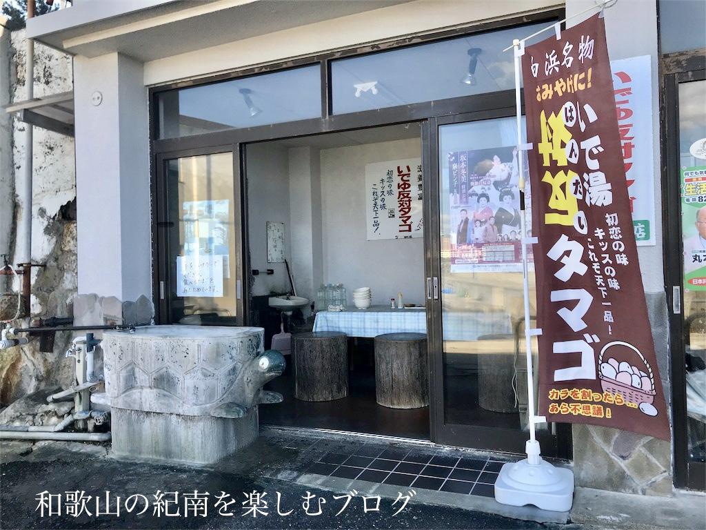 反対たまご 鎌倉商店