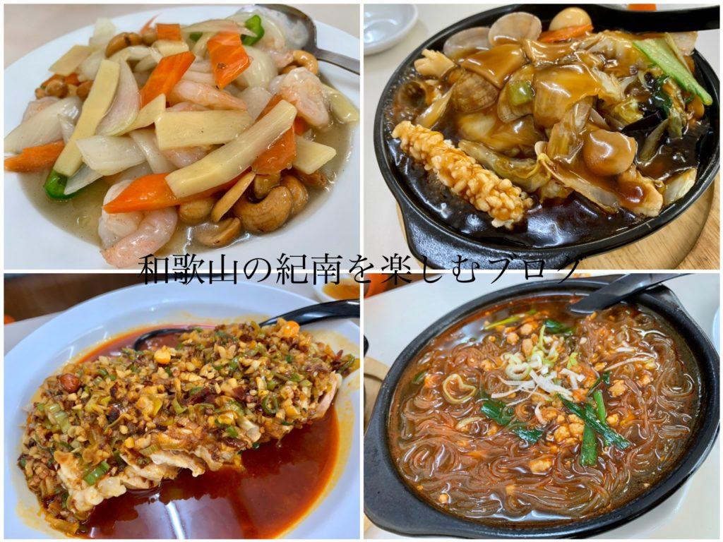 香福源料理1