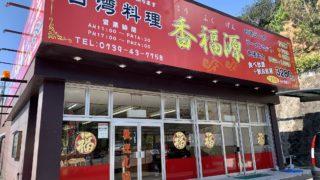 南紀白浜 台湾料理の店「香福源」