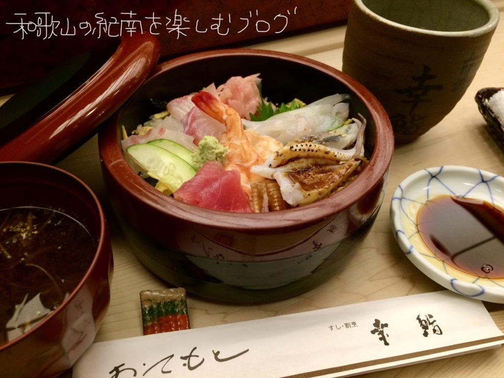 幸鮨 数量限定 特製日替りちらし寿司